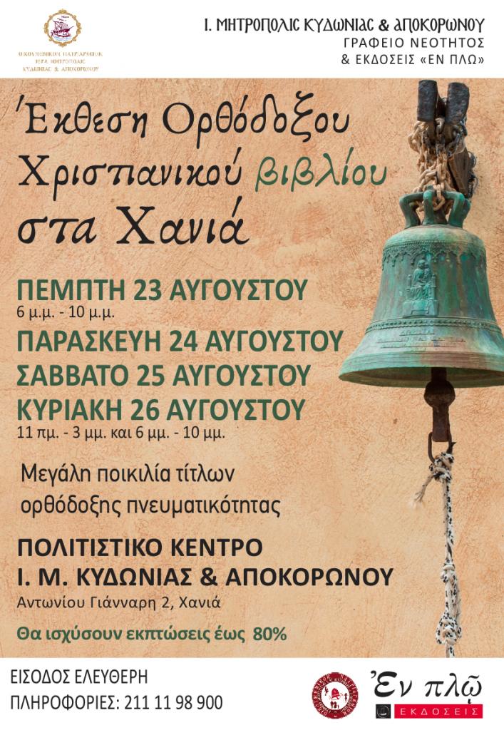 Έκθεση Ορθόδοξου Χριστιανικού Βιβλίου στο Πολιτιστικό Κέντρο της Ιεράς  Μητροπόλεως μας - Γραφείο Νεότητος Ιεράς Μητροπόλεως Κυδωνίας και Αποκορώνου e846ebbe1bb